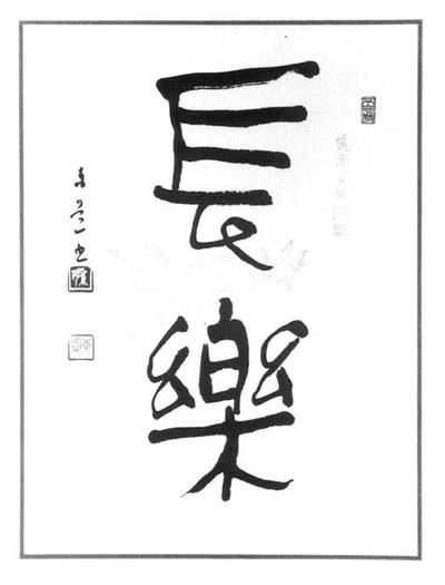 第18回かとれあ書芸展 木村東道会長作品