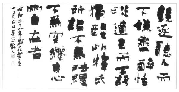 第18回書作家展 木村東道会長作品