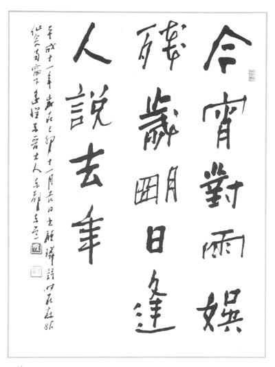 第22回かとれあ書芸展 木村東道会長作品