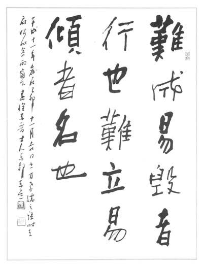 第22回かとれあ書芸展 木村東道会長作品2