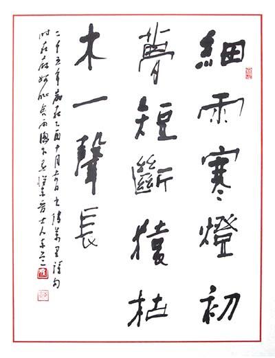 第28回かとれあ書芸展 木村東道会長作品1