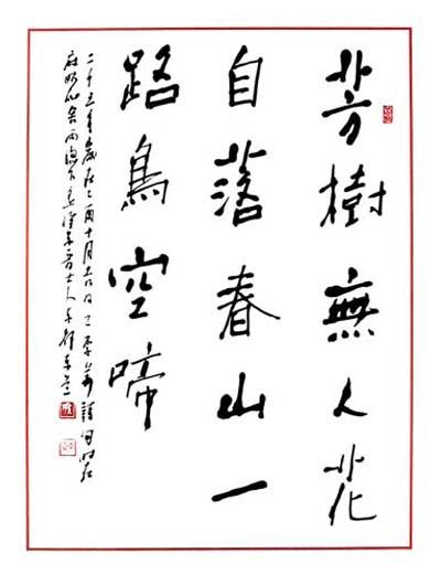 第28回かとれあ書芸展 木村東道会長作品2