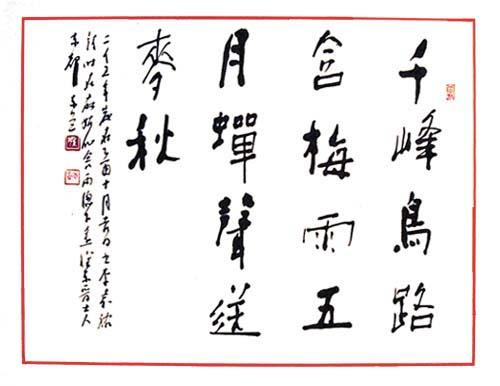 第28回かとれあ書芸展 木村東道会長作品4