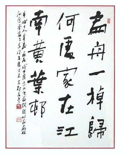 第29回かとれあ書芸展 木村東道会長作品1