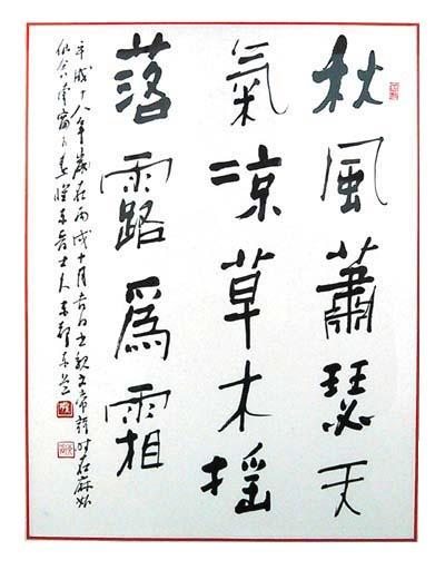 第29回かとれあ書芸展 木村東道会長作品2