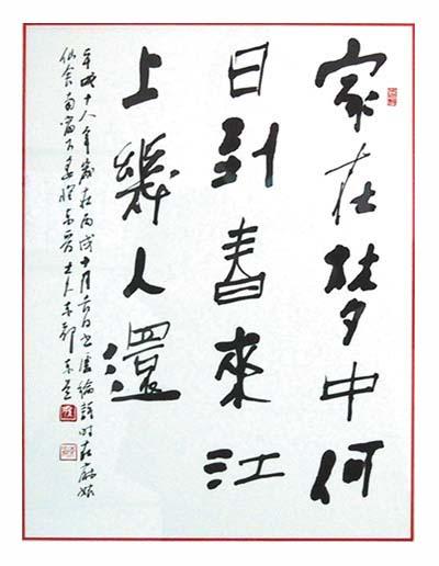 第29回かとれあ書芸展 木村東道会長作品3