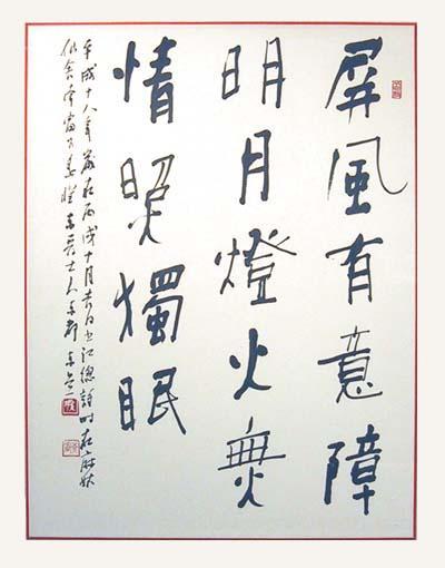 第29回かとれあ書芸展 木村東道会長作品4