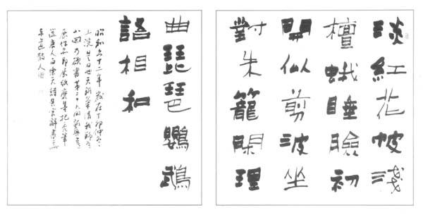 第29回新興書道展 木村東道会長作品