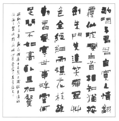 第30回新興書道展 木村東道会長作品