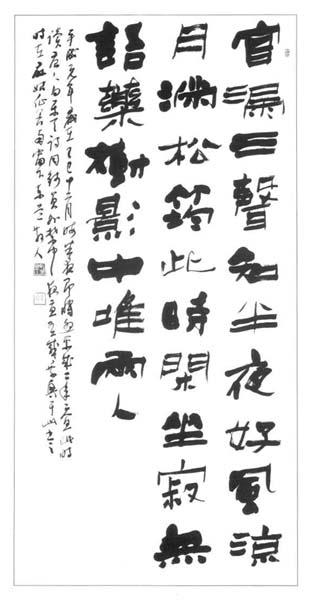 第31回新興書道展 木村東道会長作品