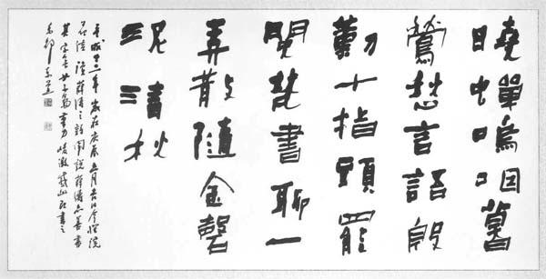 第35回書作家展 木村東道会長作品
