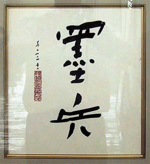 第39回清風書道展 木村東道会長作品