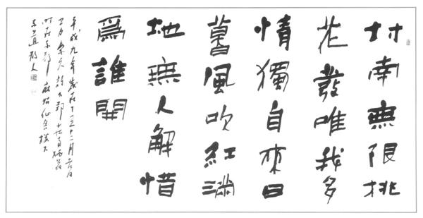 第39回新興書道展 木村東道会長作品