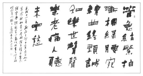 第41回新興書道展 木村東道会長作品