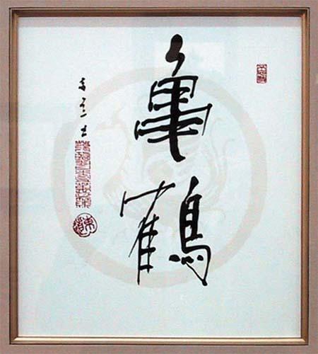第41回書作家展 木村東道会長作品2