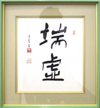 第42回書作家展 木村東道会長作品2