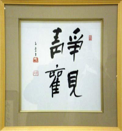 第42回書作家展 木村東道会長作品4