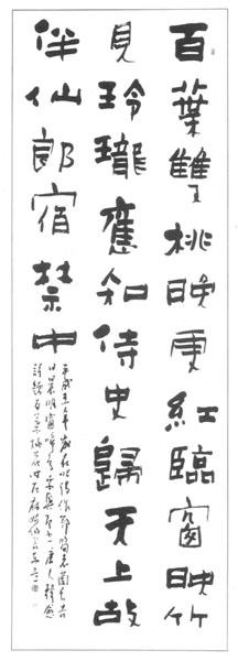 第45回毎日書道展 木村東道会長作品