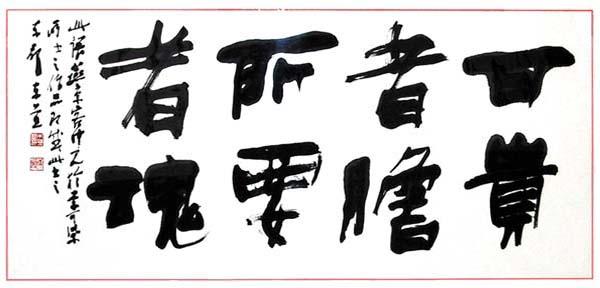 第47回新興書道展 木村東道会長作品