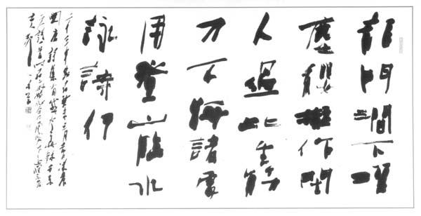 第55回毎日書道展 木村東道会長作品