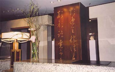 浙江世界貿易中心大飯店フロント